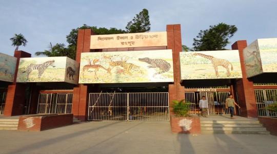Rangpur Zoo