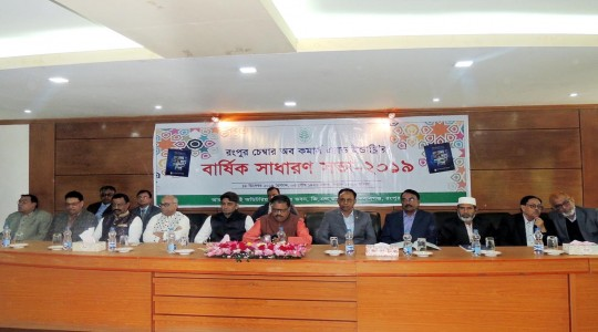 রংপুর চেম্বারের বার্ষিক সাধারণ সভা-২০১৯ অনুষ্ঠিত